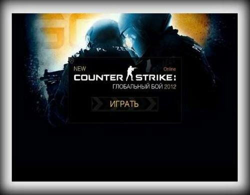 Counter Strike играть онлайн