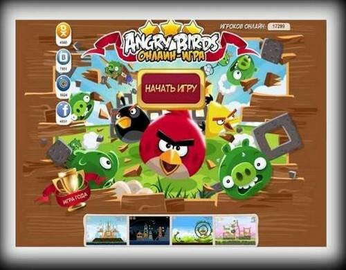 Angry Birds 2013 играть онлайн