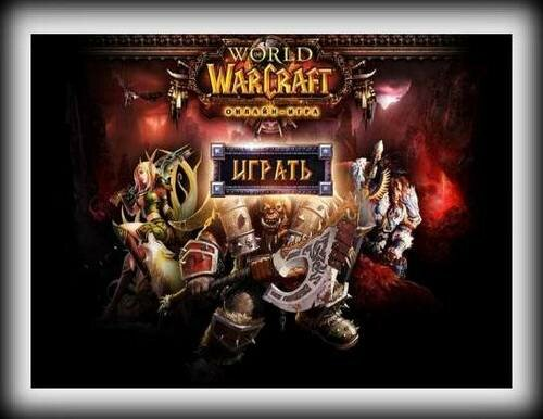 World of Warcraft играть онлайн